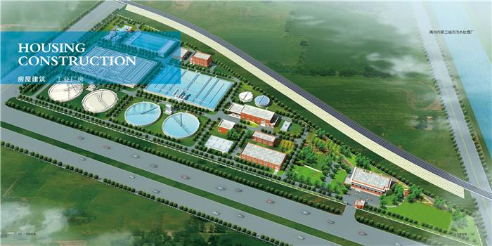 禹州市第三城市污水处理厂